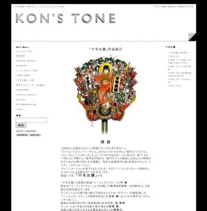 KON'S TONE
