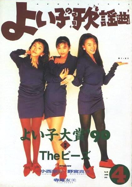 よい子の歌謡曲 NO.46
