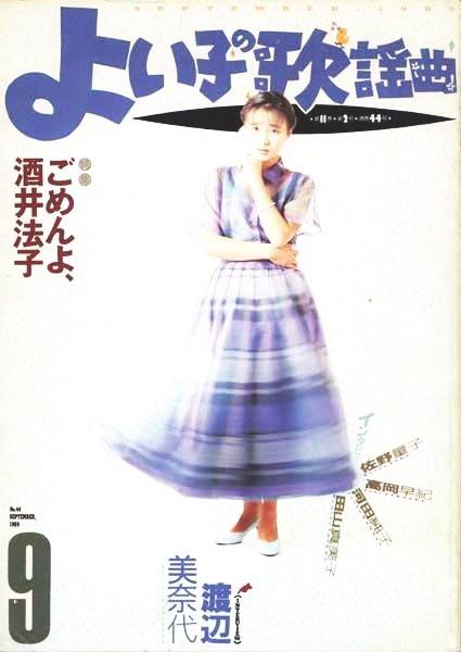 よい子の歌謡曲 NO.44