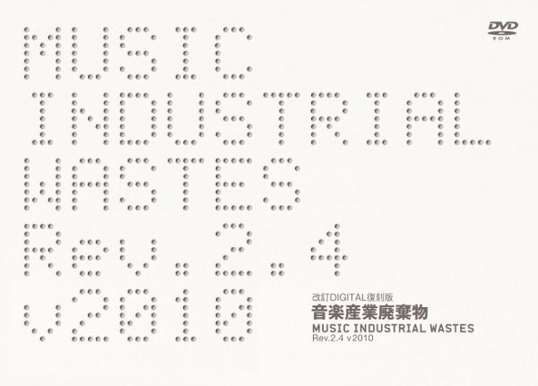 改訂DIGITAL復刻版 音楽産業廃棄物