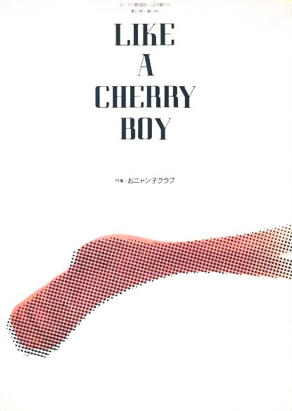 LIKE A CHERRY BOY