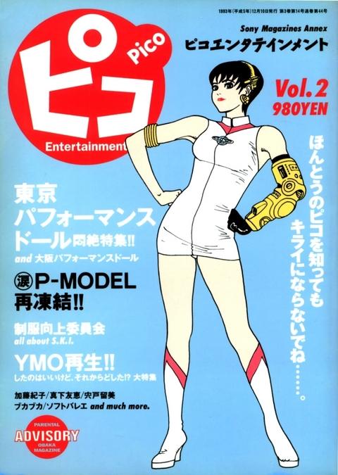 ピコエンタテインメント Vol.2