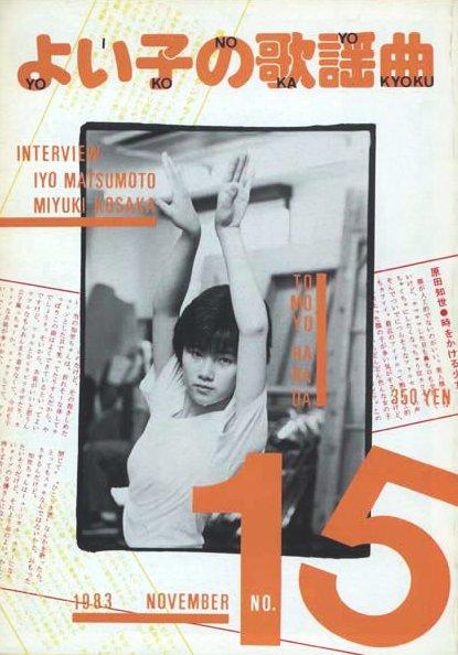 よい子の歌謡曲 NO.15