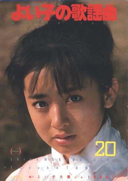 よい子の歌謡曲 NO.20