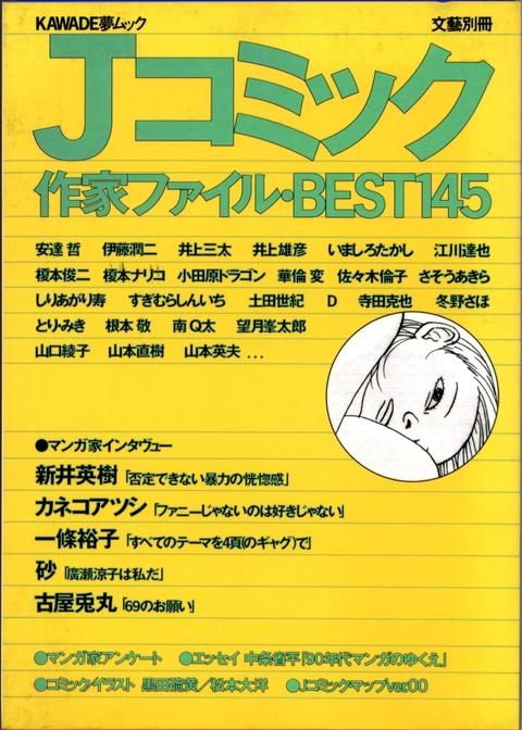 Jコミック作家ファイル・BEST145