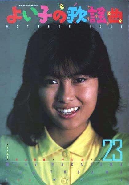 よい子の歌謡曲 NO.23