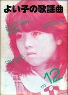 よい子の歌謡曲 NO.12