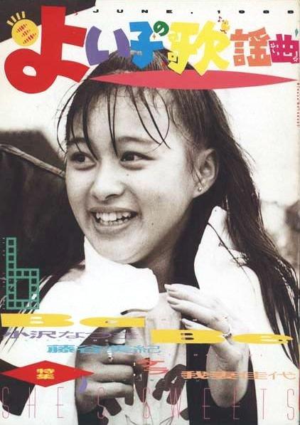 よい子の歌謡曲 NO.40