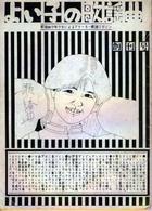 よい子の歌謡曲 NO.01