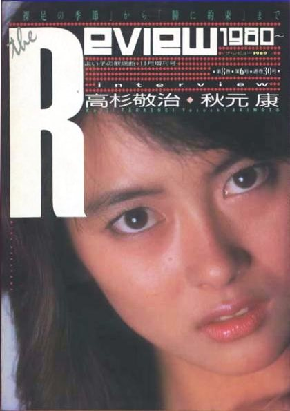 the Review1980〜