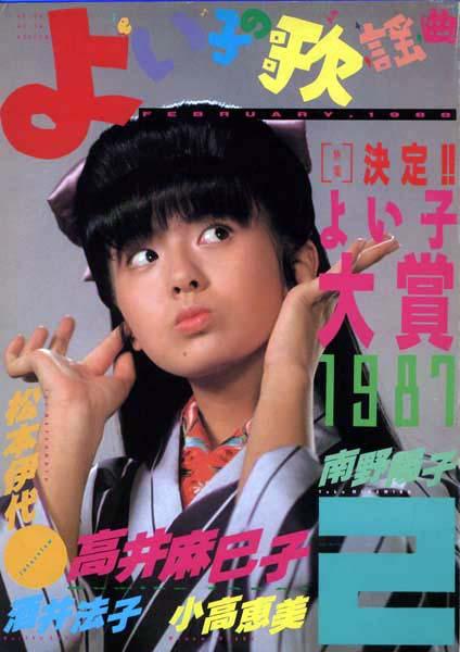 よい子の歌謡曲 NO.38